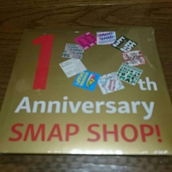 ★10周年SMAPSHOP限定アニバーサリー SMAP最後のCD未開封2015年~2016年