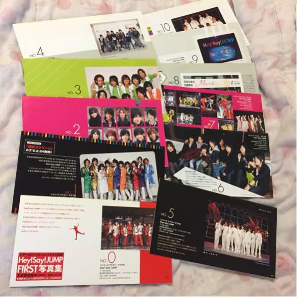【美品】Hey!Say!JUMP 会報 NO.0~20 コンサートグッズの画像