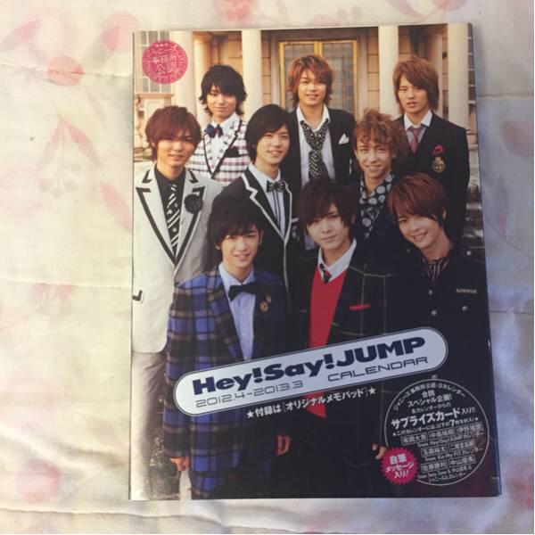 【美品】Hey!Say!JUMP カレンダー2012.4~2013.3 コンサートグッズの画像