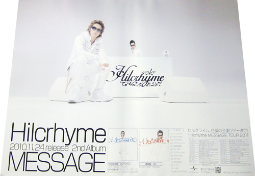●ヒルクライム 『MESSAGE』 CD告知ポスター 非売品●未使用