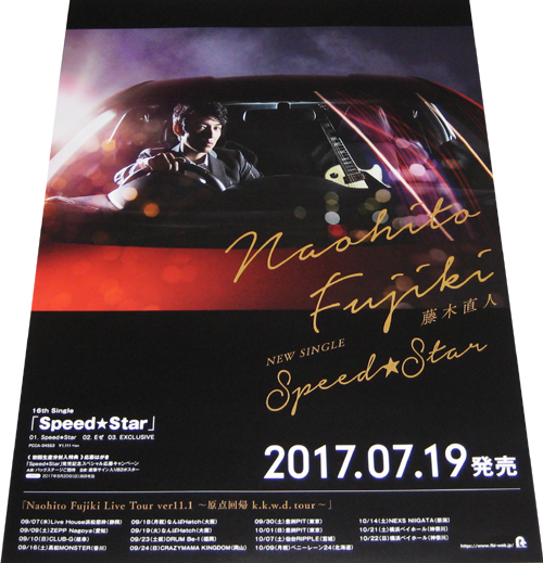 ●藤木直人 『Speed★Star』 CD告知ポスター 非売品●未使用