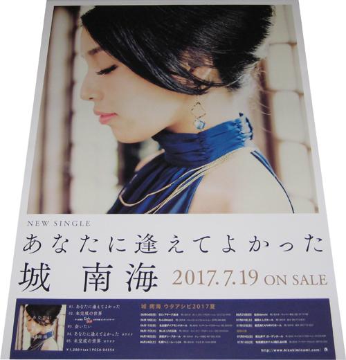 ●城南海 『あなたに逢えてよかった』 CD告知ポスター 非売品
