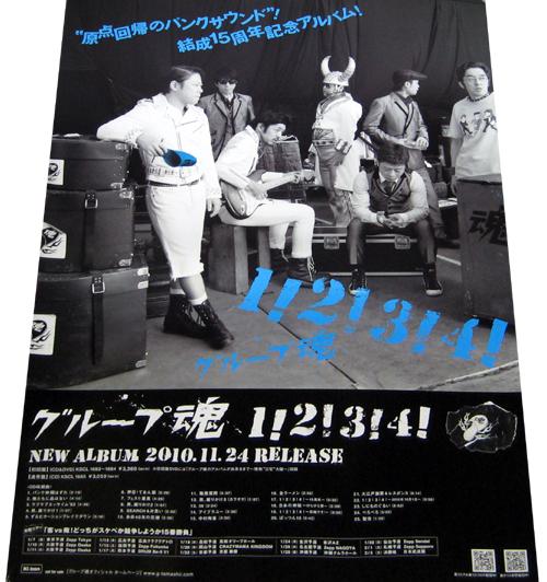 ●グループ魂 1!2!3!4! CD告知ポスター 宮藤官九郎 阿部サダヲ