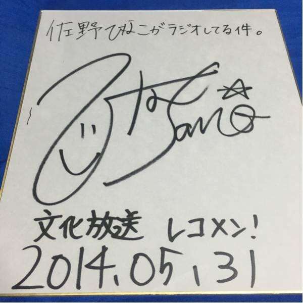 佐野ひなこ 直筆サイン+サイン入り生写真
