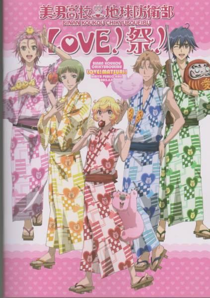 美男高校地球防衛部LOVE!祭! パンフレット