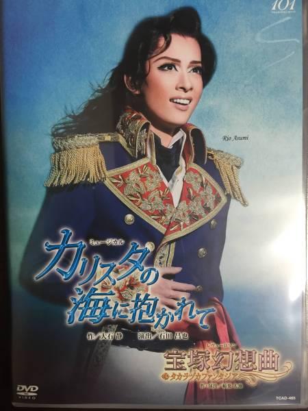【宝塚歌劇】花組 カリスタの海に抱かれて/宝塚幻想曲 グッズの画像