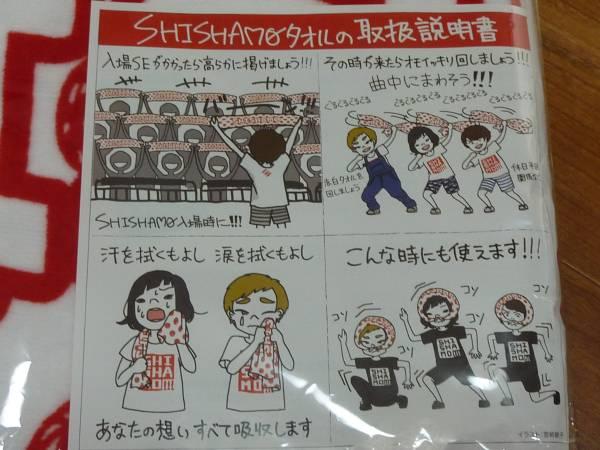 新品 ししゃもマフラータオル シリアルナンバー付/SHISHAMO NO YAON !!! /野外音楽堂LIVE