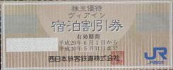 3枚まで順次出品■JR西日本株主優待☆ホテルヴィアイン宿泊割引券■東京大井町など(20%〜30%割引)1枚