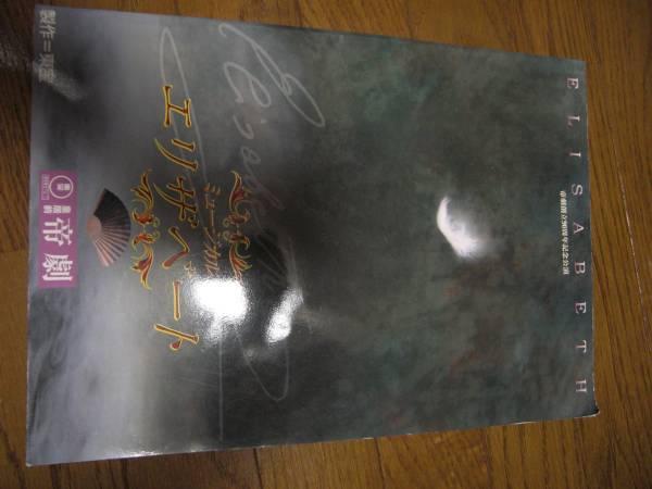 帝劇90周年記念公演 宝塚歌劇 【エリザベート】 一路真輝さん パンフレット