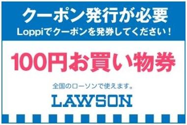 【1円スタート】ローソン お買い物券 1000円分 100円×10枚 2/28期限 認証無し