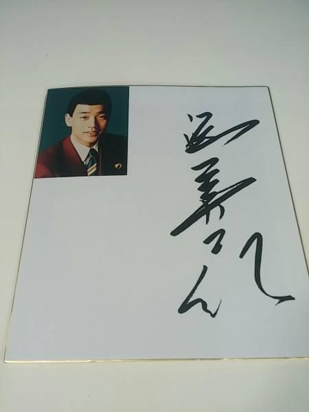 渥美二郎さん サイン色紙