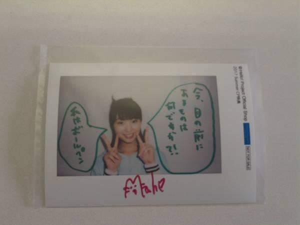 相川まほ 7月15日発売 2017summerキャンペーン特典写真