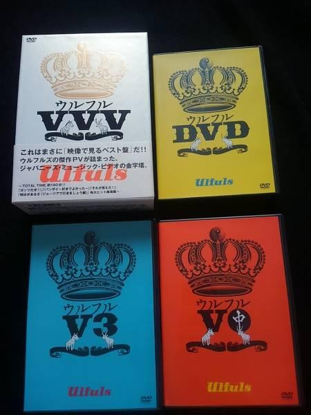 ウルフルズ ウルフルVVV DVD-BOX ウルフルV ウルフルV中 クリップ集 ウルフルV3 3枚組 PVコレクション 帯付き 即決 ベスト  ライブグッズの画像