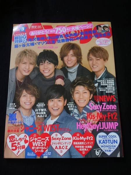 Myojo 2015年3月号 ジャニーズWEST シール ピンナップポスター付き Sexy Zone A.B.C-Z Kis-My-Ft2 KAT-TUN NEWS Hey!Say!JUMP 即決 コンサートグッズの画像