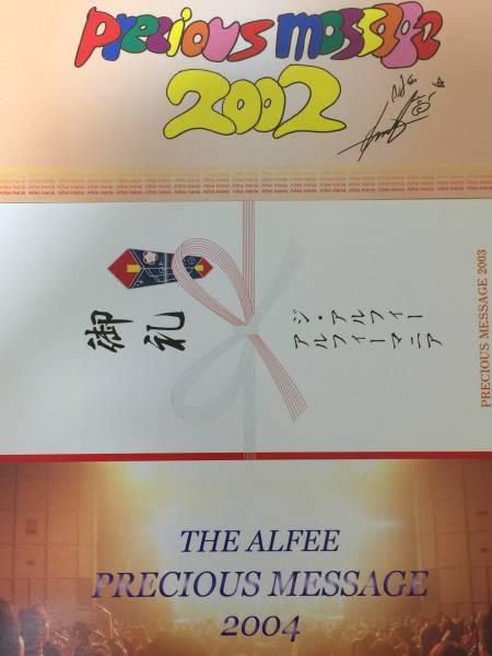 Alfee Mania ファンクラブ 継続特典 メッセージCD 2002-2004