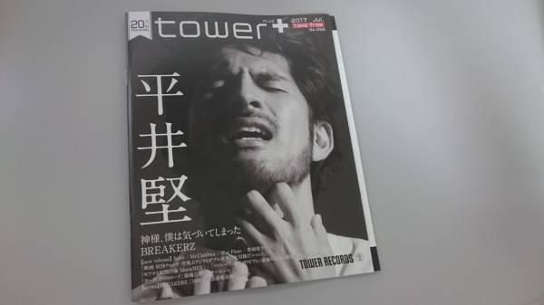 tower+ 2017 Jul. 平井堅 タワーレコード フリーペーパー