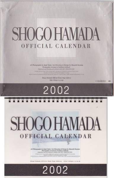 浜田省吾 2002年月めくり卓上カレンダー 袋付 内藤順司:撮影 送込 SHOGO HAMADA Official Calendar 2002