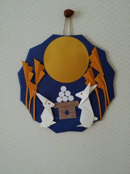 折り紙 リース お月見 うさぎ 壁面飾り 保育園 施設