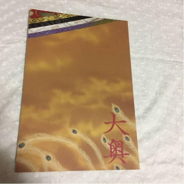 【美品】2010年 映画 大奥 パンフレット 二宮和也 柴咲コウ 大倉忠義 堀北真希他