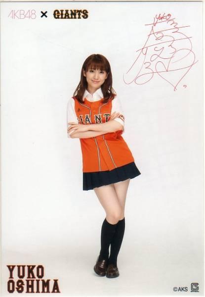 AKB48 大島優子 GIANTS コラボ 生写真 巨人 読売ジャイアンツ 東京ドーム ライブ・総選挙グッズの画像