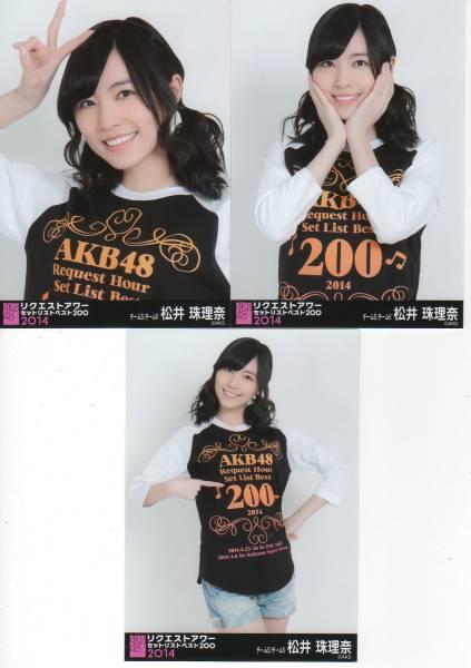 AKB48 松井珠理奈 リクエストアワー 2014 生写真3枚コンプ SKE48 ライブ・総選挙グッズの画像