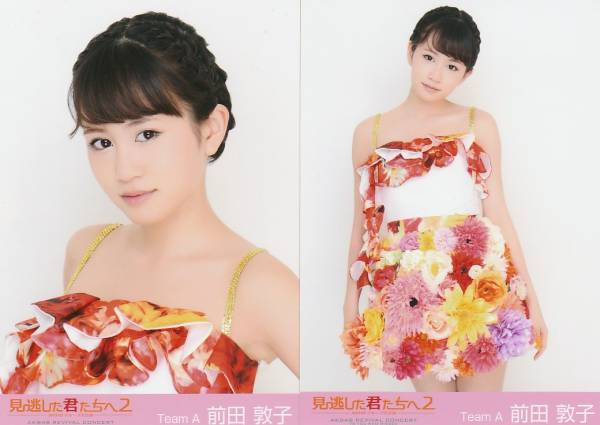 AKB48 前田敦子 見逃した君たちへ2 パンフレット SHOP 会場 生写真2枚コンプ ガイドブック ライブ・総選挙グッズの画像