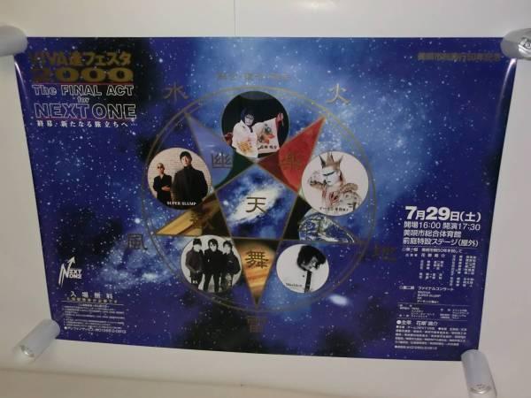 【聖飢魔II】B1サイズポスター その2 美唄(2000年) ライブグッズの画像