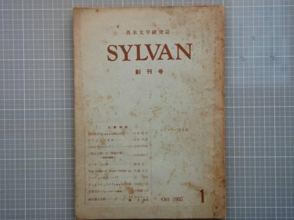 英米文学研究誌 SYLVAN 創刊号 Oct 1955 シルヴァン同人舎_画像1