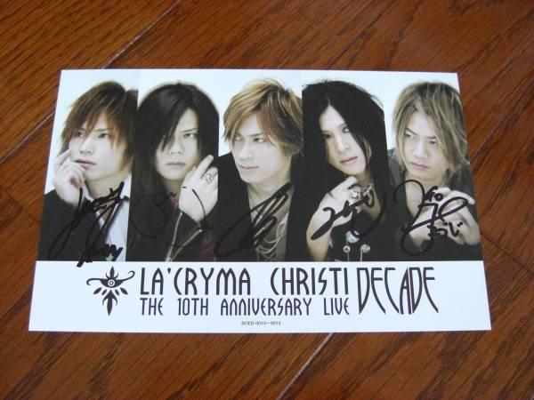 La'cryma Christi(ラクリマ) 直筆サイン入りポストカード