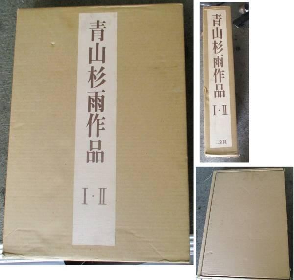青山杉雨作品1・2 大判 豪華本 二玄社 1994年初版