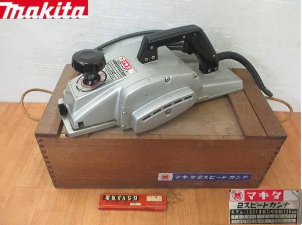 木箱付 美品 Makita/マキタ 136mm 2スピードかんな 1804N