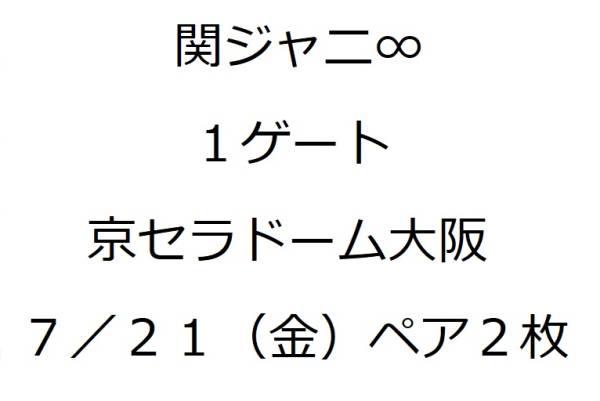 関ジャニ∞ 7/21(金) 京セラドーム 大阪 「ジャム」 ペア2枚