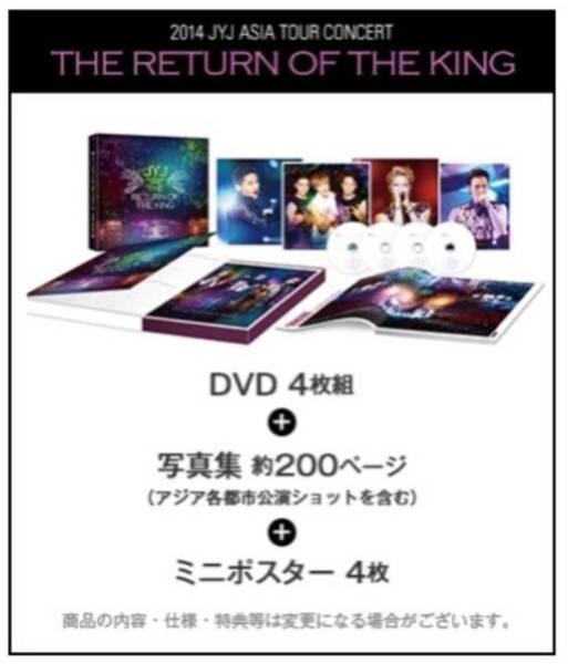 """【新品未開封】""""2014 JYJ Asia Tour Concert THE RETURN OF THE KING """"日本国内盤 限定生産 DVD ジェジュン ジュンス ユチョン"""