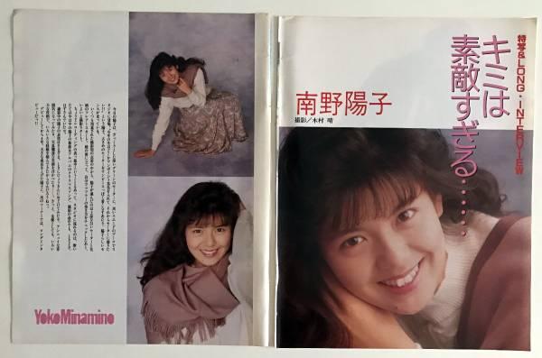 切り抜き 南野陽子 6ページ 昭和/アイドル/当時物 特写&LONG INTERVIEW