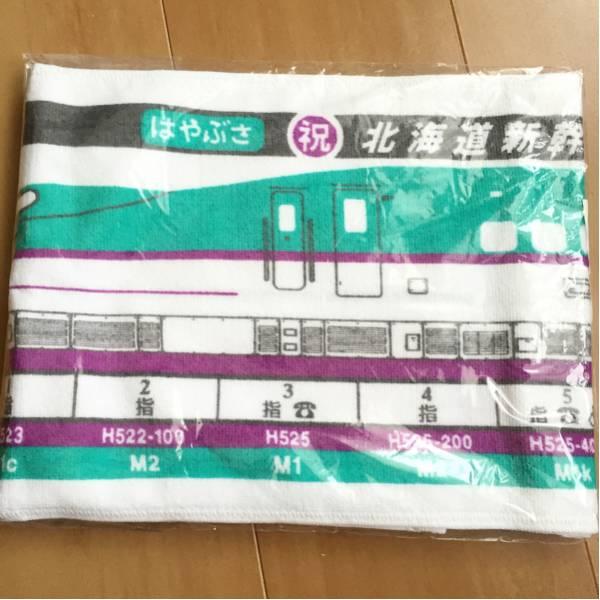 【送料無料】◆非売品◆新品・未開封◆北海道新幹線開業一周年記念 はやぶさ H5 マフラータオル◆