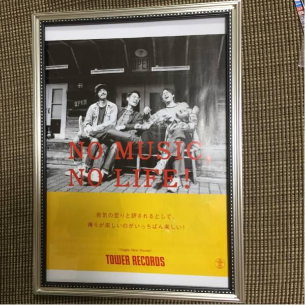 Yogee new waves タワレコ 額入り広告 ※ポスターではありません