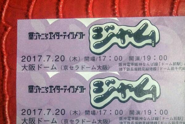6ゲート■関ジャニ∞ジャム■大阪京セラドーム7/20初日■ペア