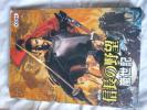信長の野望 嵐世記 戦国シミュレーション PCゲーム 国盗