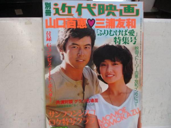 即決 近代映画 夏の号 山口百恵 三浦友和 ふりむけば愛特集  グッズの画像