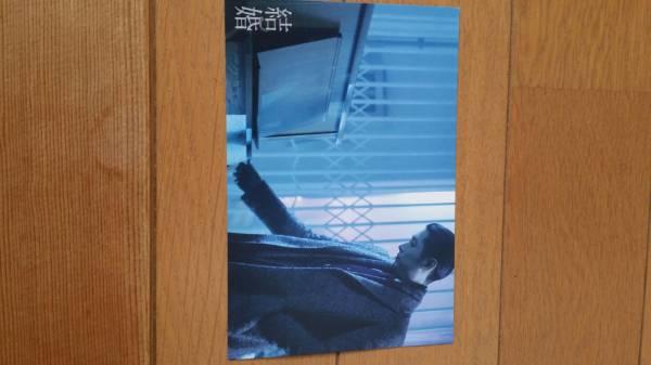 ディーンフジオカ結婚ポストカード グッズの画像