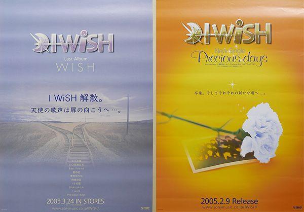 <ポスター2枚セット> I WiSH「WISH」「Precious days」2005年 アイウィッシュ 川嶋あい ★非売品・ヨレあり