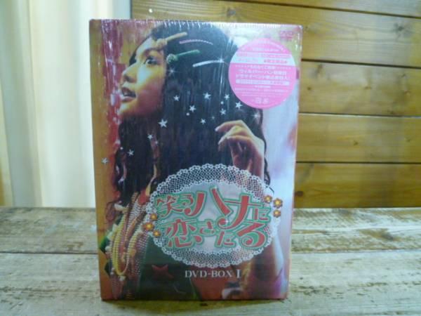 台湾ドラマ 笑うハナに恋きたる DVD-BOX Ⅰ ディーンフジオカ グッズの画像