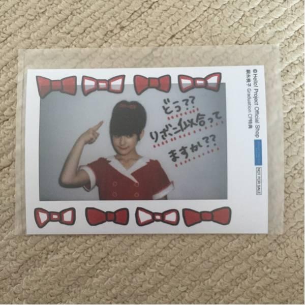 ハロプロ カントリーガールズ 嗣永桃子 graduation cp特典生写真 リボン