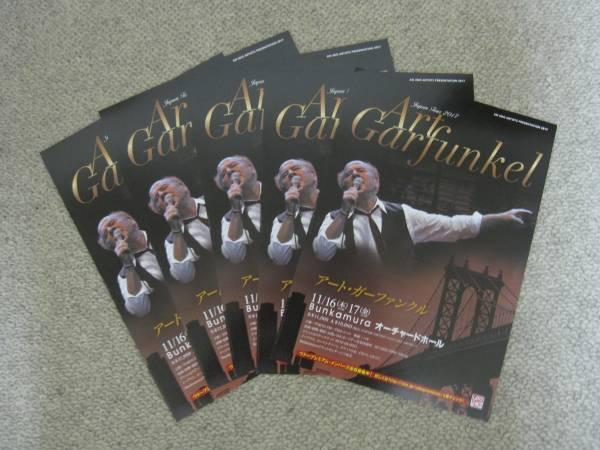 アート・ガーファンクル Art Garfunkel ジャパンツアー2017 チラシ5枚