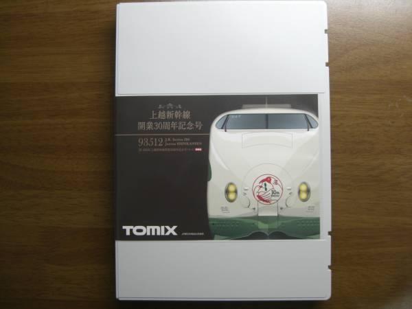 TOMIX 93512 JR 200系 上越新幹線開業30周年記念号