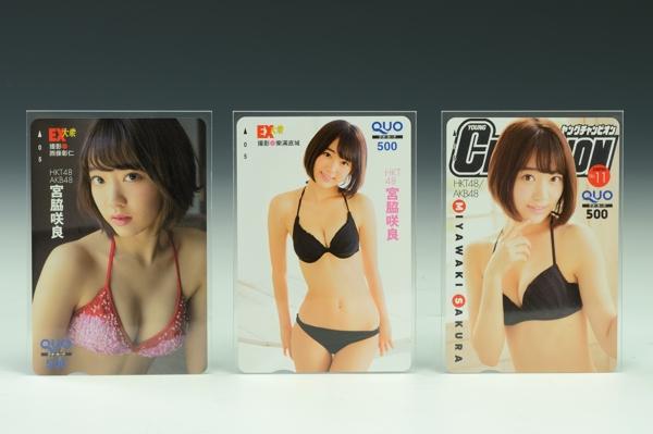 本物 HKT48、AKB48 宮脇咲良 抽プレ当選品 クオカード 3枚セット ライブ・総選挙グッズの画像