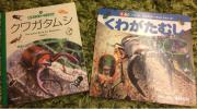 美品・送料無料☆クワガタムシ 飼育本 絵本 2冊セット