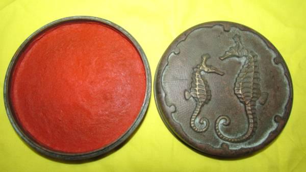 (旧家・蔵出し)(古い銅製の朱肉入れ・作家物・中州作)夫婦竜の落とし子模様)貴重珍品