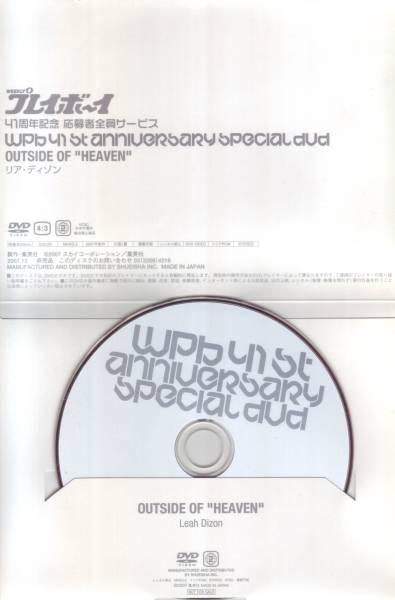 ◆非売品◆ 週刊プレイボーイ41周年記念 DVD リア・ディゾン リアディゾン グッズの画像