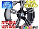 BMW 1シリーズ 2シリーズ F20 F21 F22 F23 F24 T123 ホイール新品4本タイヤ付き! 1,000円スタート売り切り!!【通常価格¥118,000】